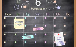Режим дня младенца: шестой месяц