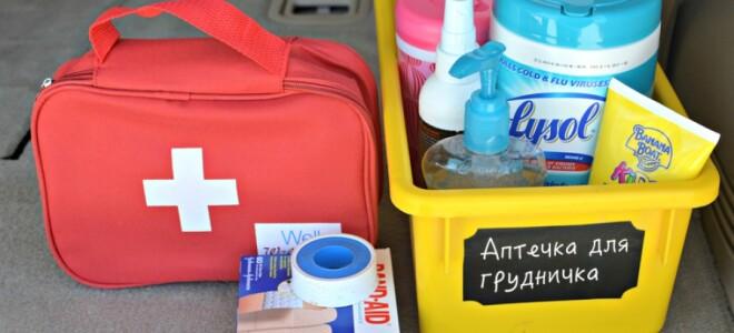 Подготовка аптечки для новорожденного