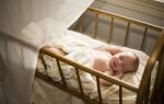 Приучаем грудного ребенка спать в своей кроватке