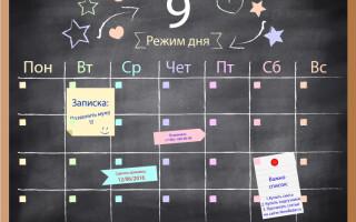 Режим дня младенца: девятый месяц